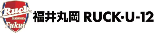 【公式】福井丸岡RUCK・U-12